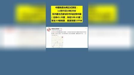 内蒙古巴彦淖尔市乌拉特中旗发生3.0级地震,震源深度15千米