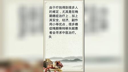 袁希福老中医分享归纳癌症患者晚期骨转移失眠中医治疗的相关知识.mkv