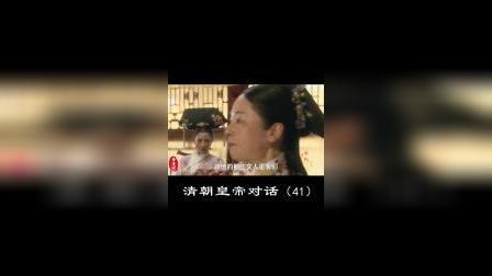 胥渡吧:清朝皇帝对话(41)