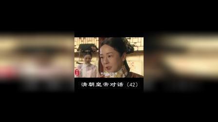 胥渡吧:清朝皇帝对话(42)