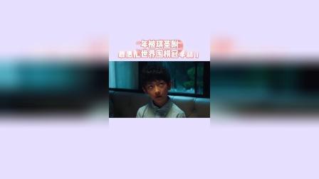 【棋魂】少年被琪圣附体,最后把世界围棋冠军赢了