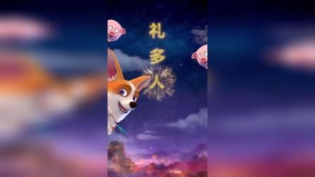 开心动漫:春节快乐哦