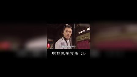 胥渡吧:明朝皇帝对话(1)