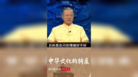 曾仕强:中国人见面为什么第一句就是:你吃了没