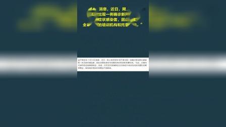 天津中风险地区校外培训教育机构和托管机构暂停营业