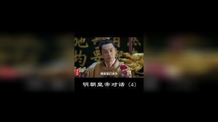 胥渡吧:明朝皇帝对话(4)