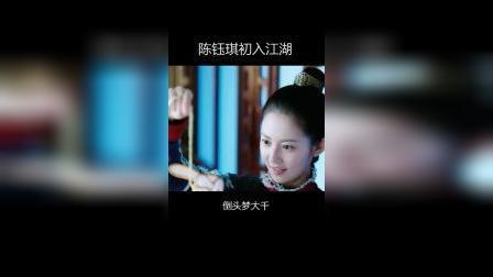 《月上重火》红衣侠女陈钰琪初入江湖