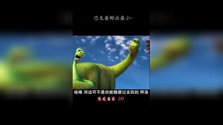 小恐龙阿洛天生胆小怕事