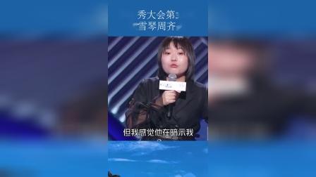 《脱口秀大会》李雪琴周奇墨精彩合集