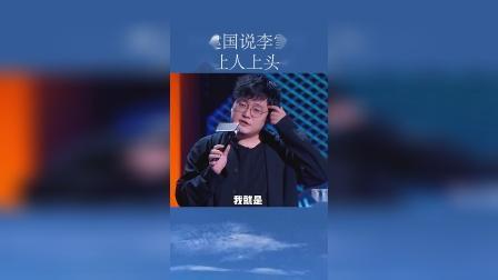 《脱口秀大会》王建国说李雪琴太让人上头了