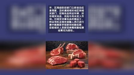 厦门市抽检发现2份阿根廷进口牛肉包装物核酸阳性