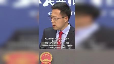 """""""五眼联盟""""就香港问题发联合声明 外交部犀利回击"""