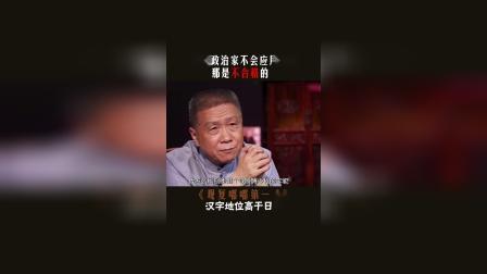 日本政治家不会应用中文,是不合格的!