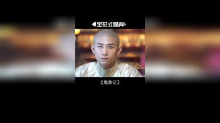 《鹿鼎记》:韦小宝成为白龙使,张一山的花式糊弄语录