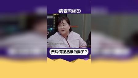"""青春环游记:范丞丞""""我乐华七子的""""贾玲""""谁的妻子"""""""
