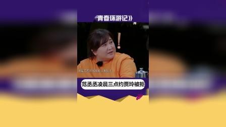 青春环游记:范丞丞凌晨三点约贾玲出来玩