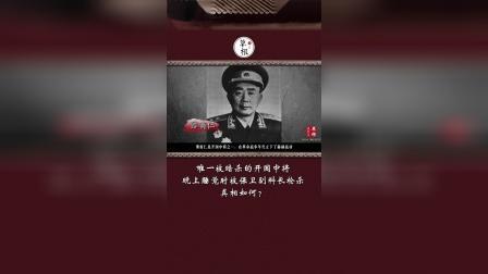 唯一被枪杀的开国中将谭甫仁,深夜遭保卫副科长毒手,真相如何?
