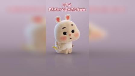 兔兔那么可爱,你们不喜欢吗