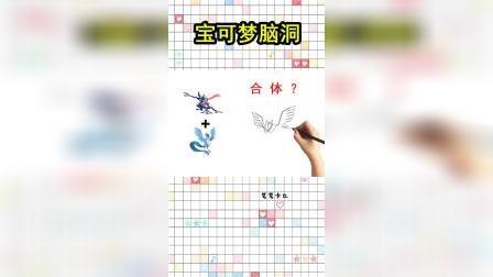 急冻鸟+甲贺忍蛙,霸气合体!精灵宝可梦