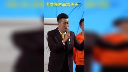 周文强财商富爸爸:阳明先生讲的知行合一是什么意思?