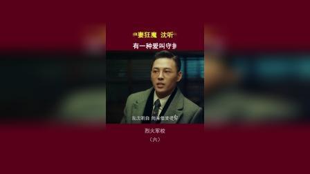 烈火军校:沈听白简直小说中霸道总裁本人!曲曼婷何德何能啊