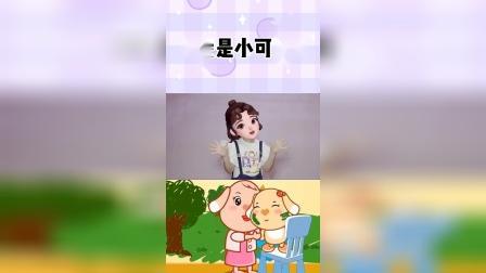 3-6岁幼儿手指舞儿歌:我是小可爱