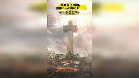 国家公祭日,中国青年画家乌合麒麟最新作品。