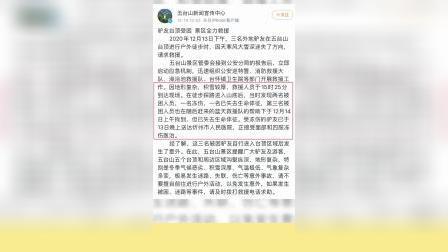 官方通报3名驴友徒步五台山被困因大雪迷失方向致两一伤