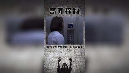 奇闻轶事:你坐过午夜十二点的电梯吗