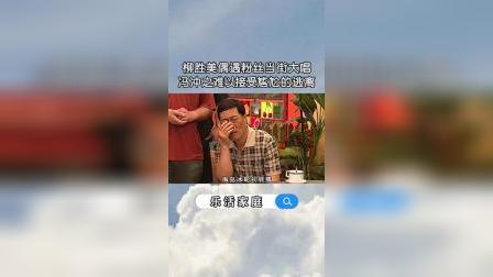 乐活家庭:柳胜美冯冲之一拍而散 #电视剧 #乐活家庭 #家庭喜剧