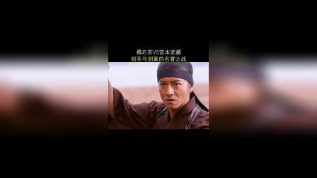橘右京与宫本武藏的名誉之战,英雄之间总是夕夕相惜