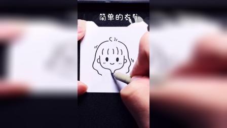 简笔画:今天教你画可爱小女孩(画自己)