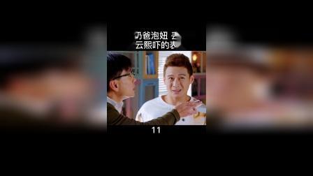 三爸对小姨动心了?#黄宗泽-#阚清子-#奶爸当家