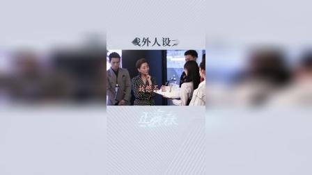 正青春花絮:殷桃戏外人设大崩塌,说好的霸总呢?