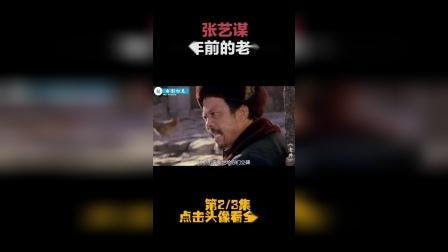 33年前的老电影《老井》,张艺谋真年轻!#怀旧老电影#杨超越