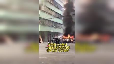 突发!佛山高明区一辆小面包车自燃,火势猛烈!