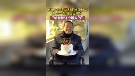 """浪漫不分年龄!杭州84岁老大爷偷偷订蛋糕,要为""""小公主""""过生日。"""