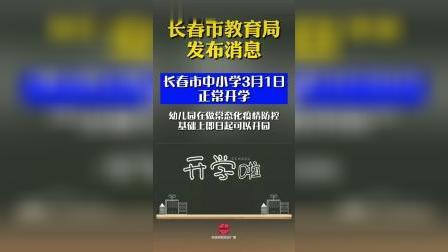 长春市教育局发布消息