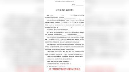 江苏省中医院  体外受精-胚胎移植知情同意书