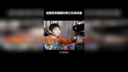 #电视剧学区房 #学区房青 #赵薇 #秦昊 新剧青,全员演技派,你期待吗?