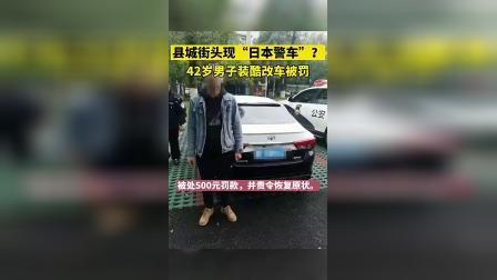 """近日,岳阳县一男子把车改装成""""日本警车""""被罚。"""