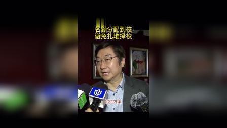 上海中考改革新政来了!市教委负责人解读#全网热门