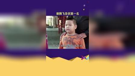 谢腾飞告状第一名 #乡村爱情13 #谢广坤王小蒙终于分家了