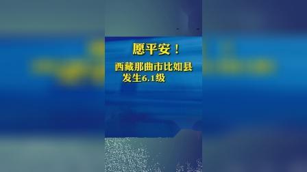 愿平安!那曲市比如县发生61级地震!