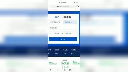 华为手机巨潮资讯网查找年报视频