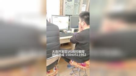 大连开发区ug数控编程培训学校15040511962