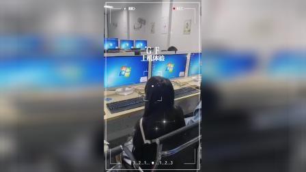 学电商,UI设计,短视频来邵阳古峰学校 颜老师13973938890