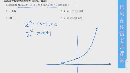 2020高考数学全国新高考()第6题