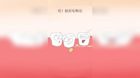 搞笑动漫:酸倒牙了!