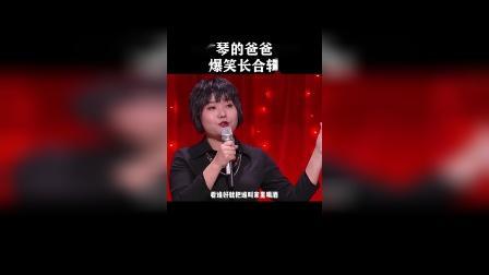 李雪琴的爸爸爆笑合辑,天天催结婚,有同款爸爸吗